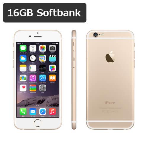 特典付【即納可能】 iPhone 6 16GB softbank 白ロム 【中古】【良品Bランク】【ゴールド】【液晶保護オプション可】【動作確認済】【あす楽対応】【送料無料】【smtb-u】アイフォン