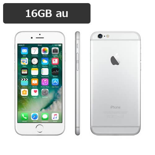 特典付【即納可能】 iPhone 16GB 白ロム au 6 【中古】【良品Bランク】【シルバー】【液晶保護オプション可】【動作確認済】【あす楽対応】【送料無料】【smtb-u】アイフォン