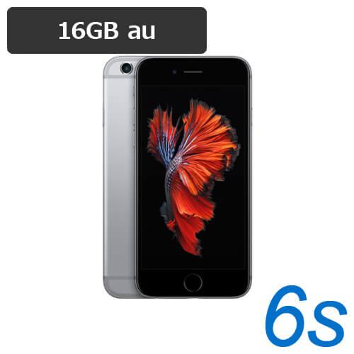 特典付【即納可能】 iPhone 6s 16GB au 白ロム 【中古】【美品Aランク】【スペースグレイ】【液晶保護オプション可】【保護ガラス付】【動作確認済】【あす楽対応】【送料無料】【smtb-u】アイフォン