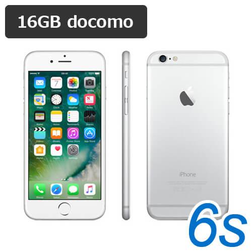 【即納可能】 iPhone 6s 16GB docomo 白ロム 【中古】【良品Bランク】【シルバー】【動作確認済】【あす楽対応】【送料無料】【smtb-u】アイフォン