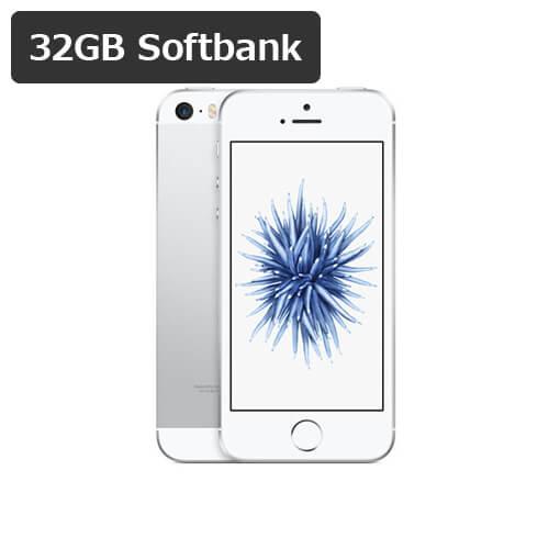 【即納可能】 iPhone SE 32GB softbank 白ロム バッテリー交換済み 【中古】【良品Bランク】【シルバー】【液晶保護オプション可】【動作確認済】【あす楽対応】アイフォン 本体★カード決済エラーは即キャンセル★