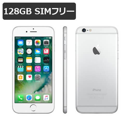 特典付【即納可能】 iPhone 6 128GB SIMフリー 白ロム 【中古】【美品Aランク】【シルバー】【液晶保護オプション可】【動作確認済】【あす楽対応】【送料無料】【smtb-u】アイフォン
