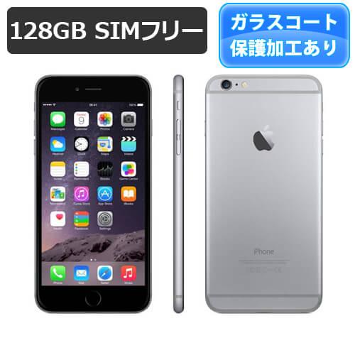 特典付【即納可能】iPhone6 128GB スペースグレイ SIMフリー 白ロム【中古】【液晶保護オプション可】【美品Aランク】【動作確認済】【あす楽対応】【送料無料】【smtb-u】アイフォン