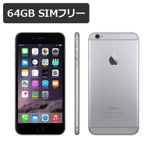 特典付【即納可能】 iPhone 6 64GB SIMフリー 白ロム 【中古】【美品Aランク】【スペースグレイ】【液晶保護オプション可】【動作確認済】【あす楽対応】【送料無料】【smtb-u】アイフォン