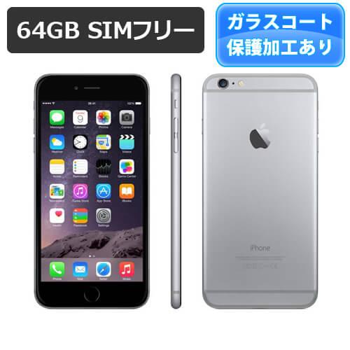 特典付【即納可能】iPhone6 64GB スペースグレイ SIMフリー 白ロム【中古】【液晶保護オプション可】【良品Bランク】【動作確認済】【あす楽対応】【送料無料】【smtb-u】アイフォン