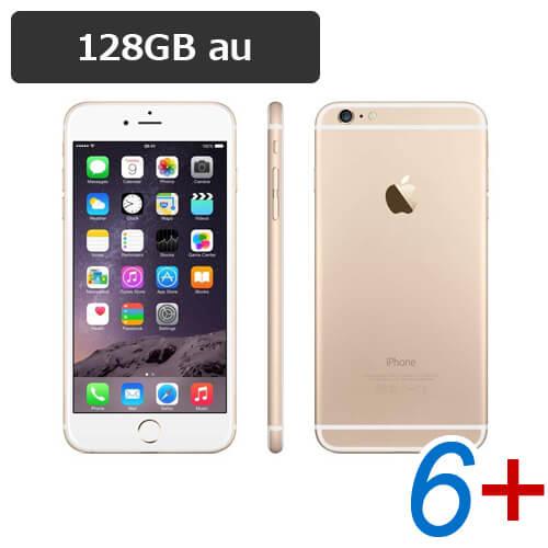 特典付【即納可能】iPhone6 Plus 128GB ゴールド au 白ロム【中古】【美品Aランク】【動作確認済】【あす楽対応】【送料無料】【smtb-u】アイフォン