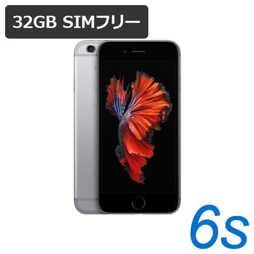 特典付【即納可能】【新品・未使用品】 iPhone 6s 32GB SIMフリー 白ロム 【スペースグレイ】【保護ガラス付】【動作確認済】【あす楽対応】【送料無料】【smtb-u】アイフォン
