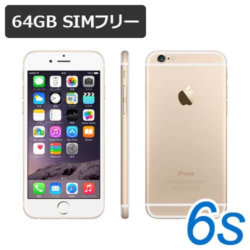 特典付【即納可能】 iPhone 6s 64GB SIMフリー 白ロム 【中古】【良品Bランク】【ゴールド】【液晶保護オプション可】【接続ケーブル付】【動作確認済】【あす楽対応】【送料無料】【smtb-u】アイフォン