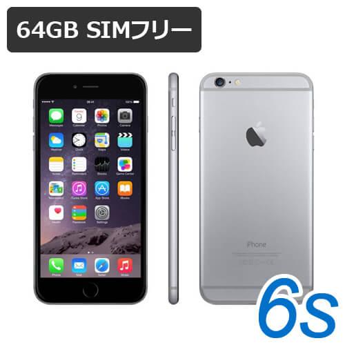 特典付【即納可能】 iPhone 6s 64GB SIMフリー 白ロム 【中古】【良品Bランク】【スペースグレイ】【液晶保護オプション可】【接続ケーブル付】【動作確認済】【あす楽対応】【送料無料】【smtb-u】アイフォン