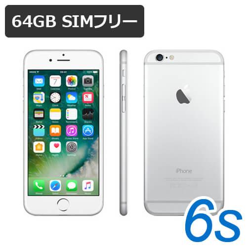 特典付【即納可能】 iPhone 6s 64GB SIMフリー 白ロム 【中古】【美品Aランク】【シルバー】【液晶保護オプション可】【接続ケーブル付】【動作確認済】【あす楽対応】【送料無料】【smtb-u】アイフォン