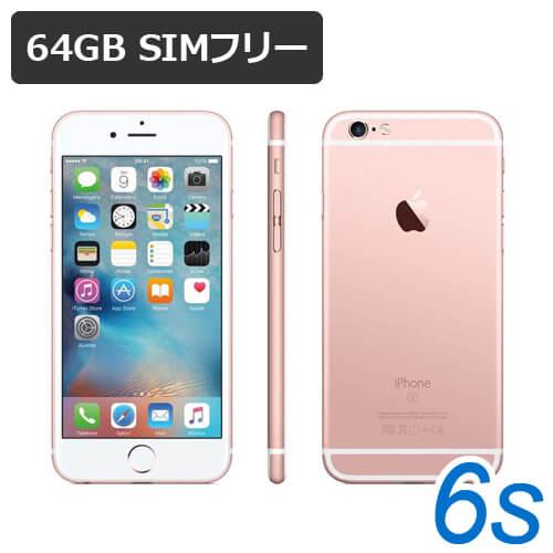 特典付【即納可能】iPhone6s 64GB ローズゴールド 海外版SIMフリー 白ロム【中古】【美品Aランク】【動作確認済】シャッター音調節可能【あす楽対応】【送料無料】【smtb-u】アイフォン