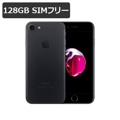 特典付【即納可能】 iPhone 7 128GB SIMフリー 白ロム 【中古】【美品Aランク】【ブラック】【液晶保護オプション可】【動作確認済】【あす楽対応】【送料無料※沖縄除く】【smtb-u】アイフォン