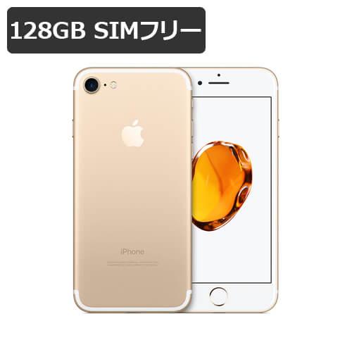 特典付【即納可能】【新品・未使用】 iPhone 7 128GB SIMフリー 白ロム 【ゴールド】【保護ガラス付】【動作確認済】【あす楽対応】【送料無料】【smtb-u】アイフォン