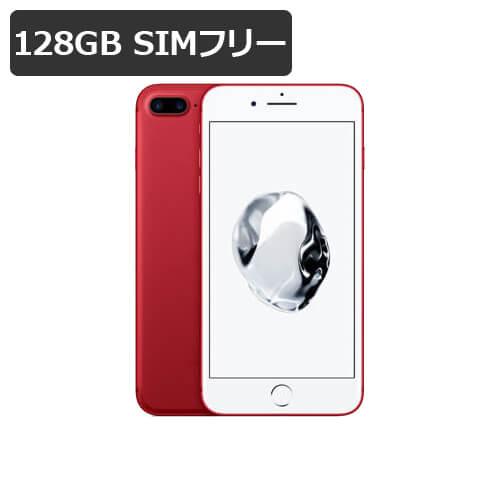 特典付【即納可能】 iPhone 7 128GB SIMフリー 白ロム 【中古】【良品Bランク】【レッド】【液晶保護オプション可】【保護ガラス付】【動作確認済】【あす楽対応】【送料無料】【smtb-u】アイフォン