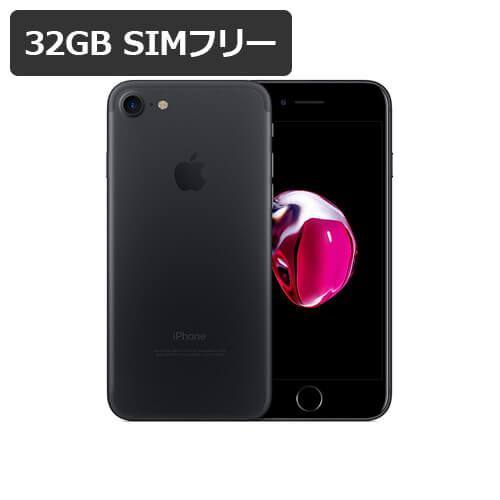 特典付【即納可能】【新品・未使用】 iPhone 7 32GB SIMフリー 白ロム 【ブラック】【保護ガラス付】【動作確認済】【あす楽対応】【送料無料※沖縄除く】【smtb-u】アイフォン