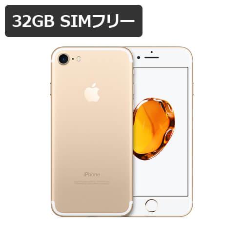 特典付【即納可能】【新品・未使用】 iPhone 7 32GB SIMフリー 白ロム 【ゴールド】【保護ガラス付】【動作確認済】【あす楽対応】【送料無料】【smtb-u】アイフォン