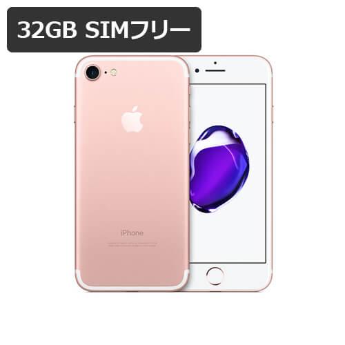 特典付【即納可能】【新品・未使用】 iPhone 7 32GB SIMフリー 白ロム 【ローズゴールド】【保護ガラス付】【動作確認済】【あす楽対応】【送料無料】【smtb-u】アイフォン