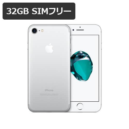特典付【即納可能】【新品・未使用品】 iPhone 7 32GB SIMフリー 白ロム 【シルバー】【保護ガラス付】【動作確認済】【あす楽対応】【送料無料】【smtb-u】アイフォン
