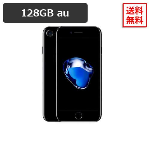 特典付【即納可能】【中古】iPhone7 128GB ジェットブラック au 白ロム【良品Bランク】【液晶保護オプション可】【動作確認済】【あす楽対応】【送料無料】【smtb-u】アイフォン