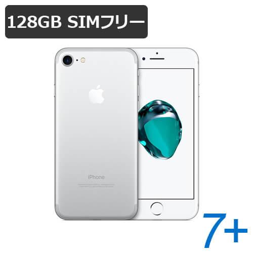 特典付【即納可能】 iPhone 7 Plus 128GB SIMフリー 白ロム 【中古】【美品Aランク】【シルバー】【保護ガラス付】【動作確認済】【あす楽対応】【送料無料】【smtb-u】アイフォン