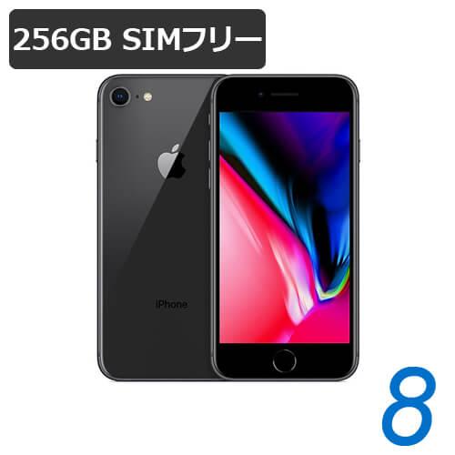 特典付【即納可能】 iPhone 8 256GB SIMフリー 白ロム 【中古】【極美品Sランク】【スペースグレイ】【液晶保護オプション可】【動作確認済】【あす楽対応】【送料無料】【smtb-u】アイフォン