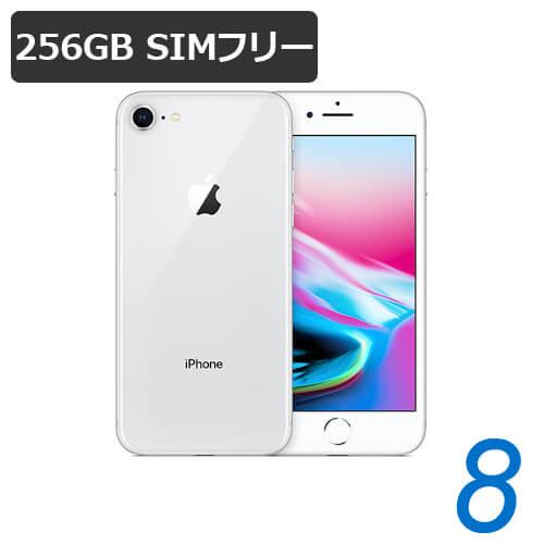 特典付【即納可能】 iPhone 8 256GB SIMフリー 白ロム 【中古】【極美品Sランク】【シルバー】【液晶保護オプション可】【動作確認済】【あす楽対応】【送料無料】【smtb-u】アイフォン