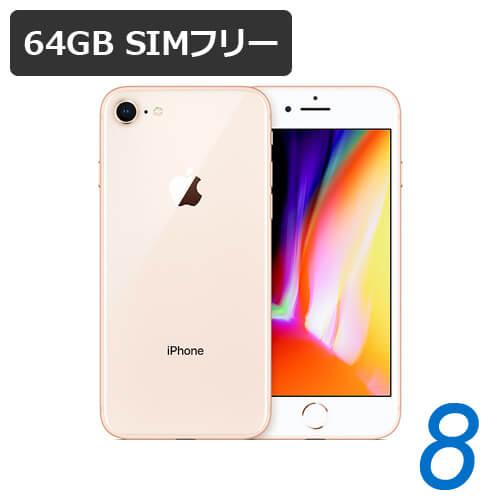 おまけ付【即納可能】【新品・未使用】 iPhone 8 64GB SIMフリー 白ロム 【ゴールド】【保護ガラス付】【動作確認済】【あす楽対応】【送料無料】【smtb-u】アイフォン