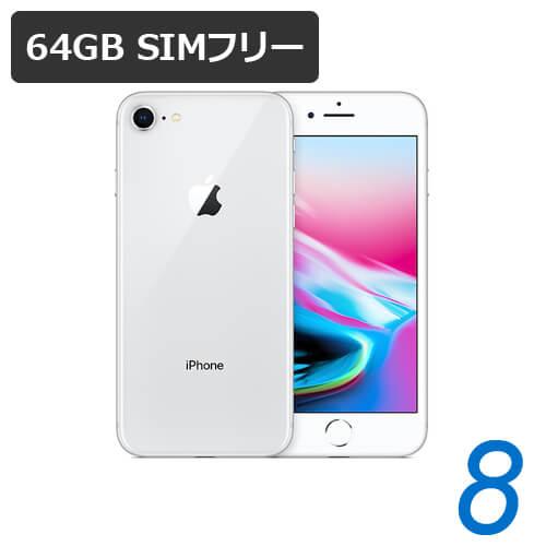 特典付【即納可能】【新品・未使用】 iPhone 8 64GB SIMフリー 白ロム 【シルバー】【保護ガラス付】【動作確認済】【あす楽対応】【送料無料※沖縄除く】【smtb-u】アイフォン