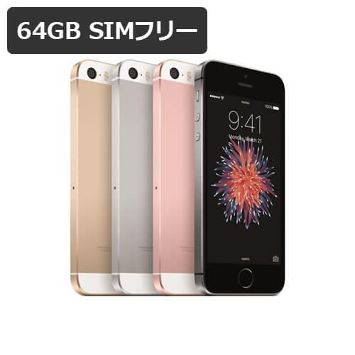 即納可能 Cランク iPhoneSE 64GB SIMフリー 白ロム 中古 超美品再入荷品質至上 ゴールド シルバー スペースグレイ 動作確認済 安い カード決済エラーは即キャンセル 液晶保護オプション可 アイフォン 本体 ローズゴールド あす楽対応