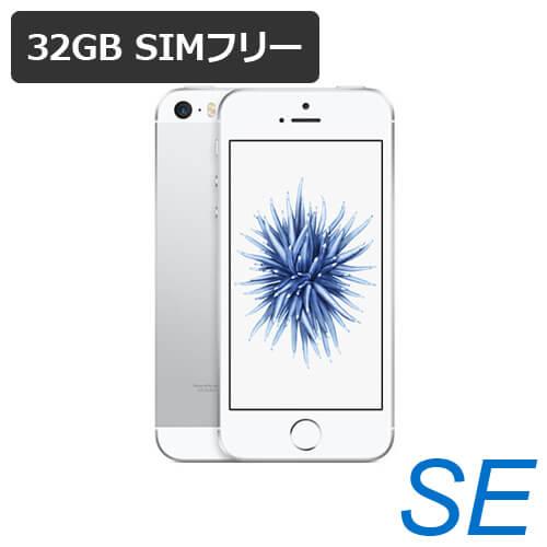 特典付【即納可能】 iPhone SE 32GB SIMフリー 白ロム 【中古】【極美品Sランク】【シルバー】【動作確認済】【あす楽対応】【送料無料】【smtb-u】アイフォン