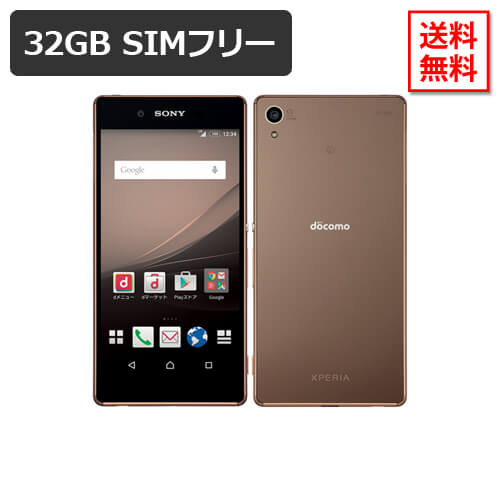 特典付【即納可能】【バッテリー50~80】Sony Xperia Z4 SO-03G SIMフリー 白ロム【カッパー(銅)】【中古】【良品Bランク】【動作確認済】【あす楽対応】【送料無料】【smtb-u】エクスペリア/アンドロイド