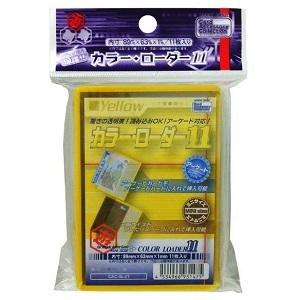 [メール便OK]【新品】【TTAC】(CAC-SL47)カラー・ローダー11 イエロー[在庫品]