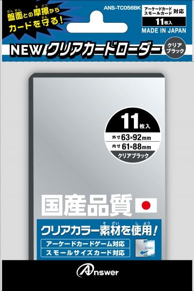 [メール便OK]【新品】【TTAC】トレーディングカード・アーケードカード用newクリアカードローダー(クリアブラック)[在庫品]