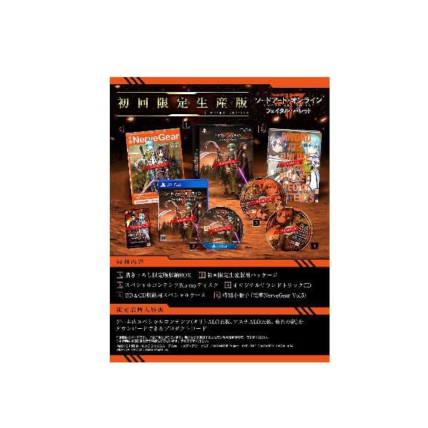 【新品】【PS4】【限】ソードアート・オンライン フェイタル・バレット 初回限定生産版[お取寄せ品]