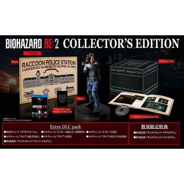 【新品】【PS4】BIOHAZARD RE:2 COLLECTOR'S EDITION [Z][お取寄せ品]