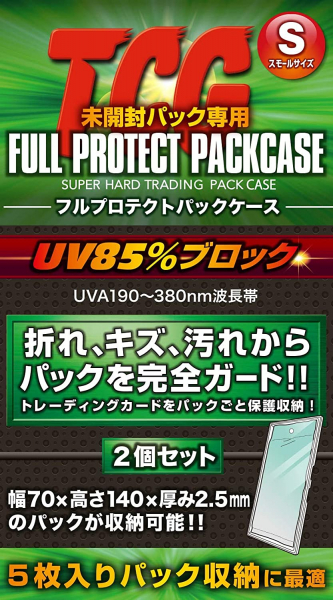 【新品】【TTAC】FPPS-2 トレカフルプロテクトパックSタイプ 2P[在庫品]