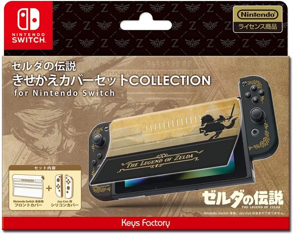 新品 NSHD 直営限定アウトレット 開店記念セール きせかえカバーセット COLLECTIONfor ゼルダの伝説 在庫品 NintendoSwitch