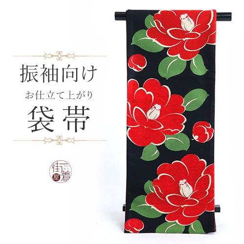 紅一点 お仕立て上がり袋帯 椿(黒)※単品 正絹 ツバキ 花柄 振袖 訪問着 粋な小紋などに 送料無料 即日発送