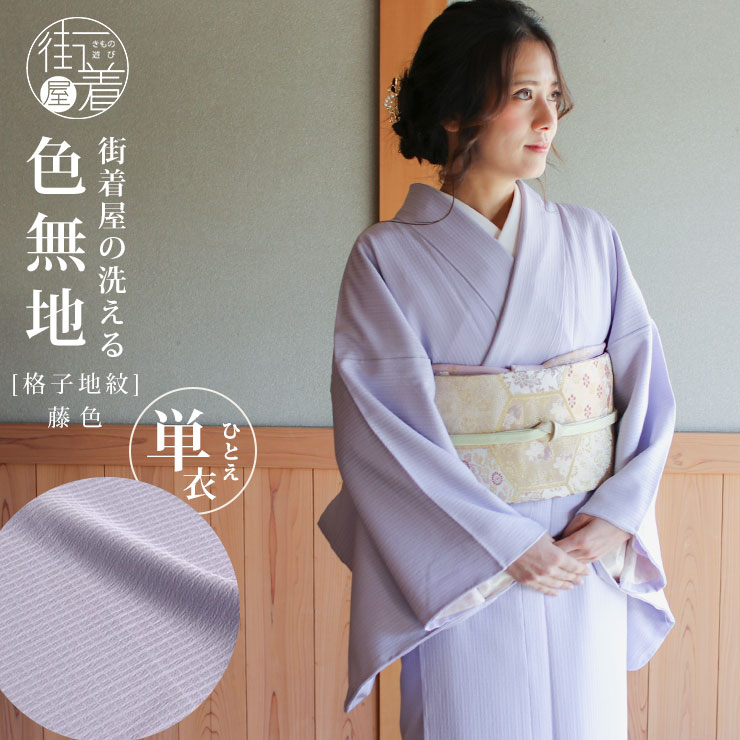 Toray material use street clothes shop original dyed cloth without a pattern kimono lattice pattern (light purple / M, large size) T.S. system sewing abbreviation formal dress congratulations or condolence OK graduation ceremony entrance ceremony tea par