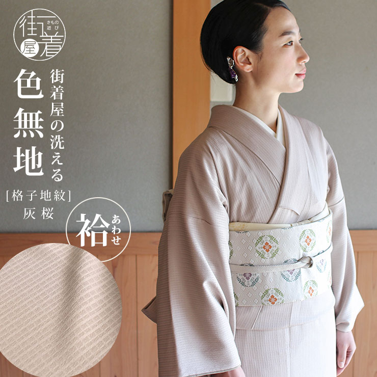 East Les material used street clothes shop original tailoring up washable color solid kimono ( 袷 ) lattice jimon (ash cherry / M, L size) T. S. system sewing wedding wedding reception stands for dress condolence OK graduation ceremony entrance ceremony t