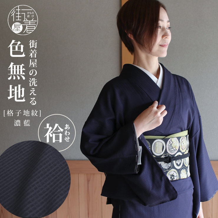 East Les material used street clothes shop original tailoring up washable color solid kimono ( 袷 ) lattice jimon (dark blue color m, L size) T. S. system sewing wedding wedding reception stands for dress condolence OK graduation ceremony entrance ceremon