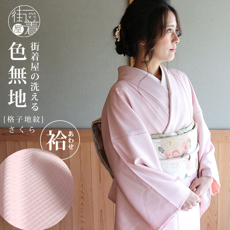 The dyed cloth without a pattern kimono vertical stripes pattern (cerise /M, large size) T.S. system sewing wedding ceremony banquet abbreviation formal dress graduation ceremony entrance ceremony tea party tea-ceremony room プレタ same day it is tailored,