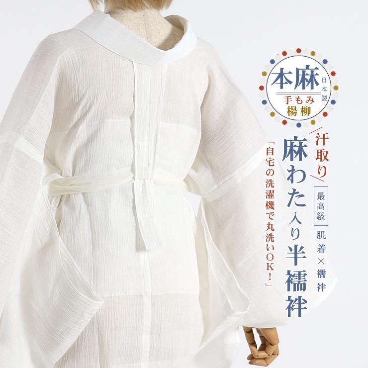 麻わた入り汗取り半じゅばん 最高級本麻手もみ楊柳 洗える肌着(婦人用) - 半襦袢(M/L/LL) - 麻100% 本麻絽の白半衿·えもん抜き付き 半じゅばん 麻綿 洗濯機で洗える 吸汗性·速乾性抜群 シボ感