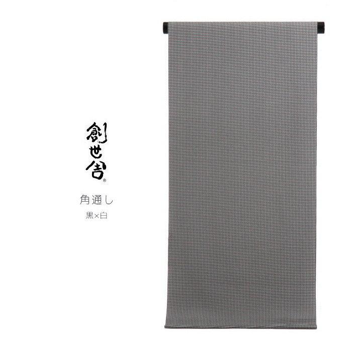 日本国内縫製 洗える着物 フルオーダーで承ります「創世舎」角通し(黒×白)チェック 小紋 袷 単衣 長羽織OK【納期は約1ヵ月】【選べる八掛】【お仕立て代込価格】【胴裏・八掛付き】反物 お誂え