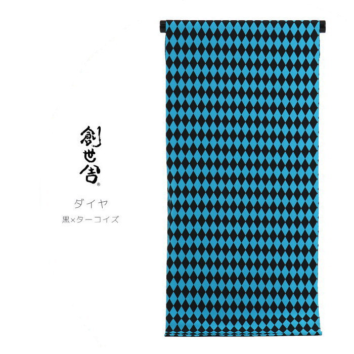 日本国内縫製 洗える着物 フルオーダーで承ります「創世舎」ダイヤ(黒×ターコイズ)青 小紋 菱型 ひし型 袷 単衣 長羽織OK【納期は約1ヵ月】【選べる八掛】【お仕立て代込価格】【胴裏・八掛付き】反物 お誂え