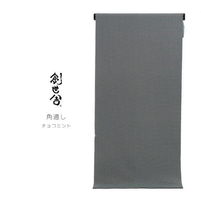 日本国内縫製 洗える着物 フルオーダーで承ります「創世舎」角通し(チョコミント)チェック 小紋 袷 単衣 長羽織OK【納期は約1ヵ月】【選べる八掛】【お仕立て代込価格】【胴裏・八掛付き】反物 お誂え