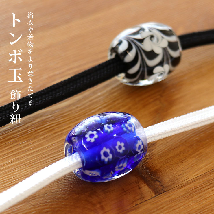 超激安特価 浴衣や着物をより惹き立てる飾り紐 和のオシャレにこだわりたいそんなアナタにぴったりの可愛らしいアイテムです 街着屋特選 飾り紐 - トンボ玉 帯締め 帯留め 帯留付二分紐 帯留め付き2分紐 青 ブラック マーブル 小花 fu006 ポリエステル japan in 日本製 made 新作製品、世界最高品質人気! クリア ネコポス対応 ガラス あす楽 着物 浴衣 レトロ