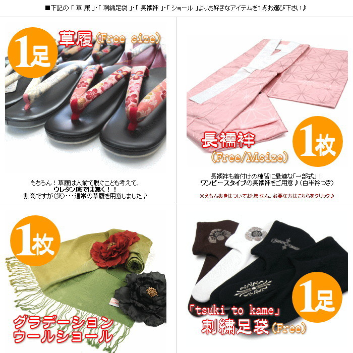 Kimono debuts the first lined kimono set 半巾 band Nagoya Obi belt length juban Sandals fitting washable classroom accessories g tender tabi kimono accessories たとう紙 grab bag 2013 women's kimono practice kimono wrap