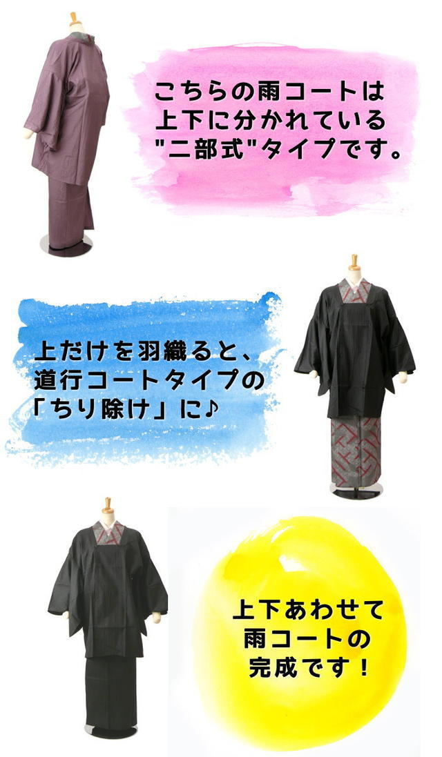 Rain or shine and for kimono kimono for two-part rain coat raincoat mobile pouch roll skirt rainwear mizuya wearing tea ceremony tea housework tomesode houmongi Komon michiyuki coat dust repellant day shipping 10 / 23 back in stock!