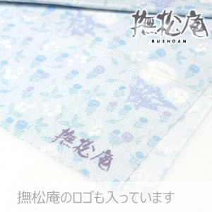 Fushun shoan silk Obi fried (single) - Adonis (3 colors) - new year's, new year, spring, happiness and floral patterns on the same day delivery OK! -Cash on delivery fee!